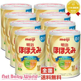 ママ割メンバー限定 ポイント最大6倍 明治 ほほえみ 800g 8缶 明治 meiji 粉ミルク