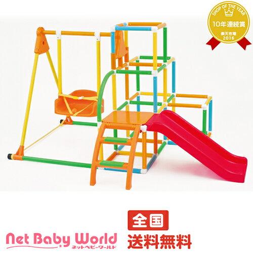 NEW ブランコパーク DX 123 遊具 ぶらんこ ジャングルジム すべり台 アガツマ Agatsuma 遊具・のりもの 遊具