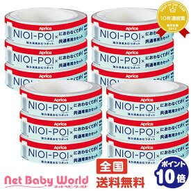 NIOI-POI ニオイポイ×におわなくてポイ共通専用カセット 24個セット 臭い におい ニオイぽい アップリカ Aprica おむつ・トイレ・お風呂・ケアグッズ おむつ処理ポット