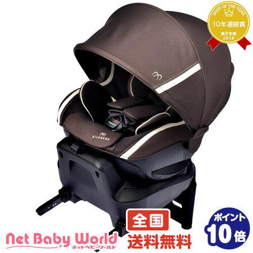 送料無料 エールベベ クルット3i グランス2 アンバーブラウン ISOFIX 新生児 日本製 回転式 カーメイト CARMATE チャイルド・ジュニアシート チャイルドシート