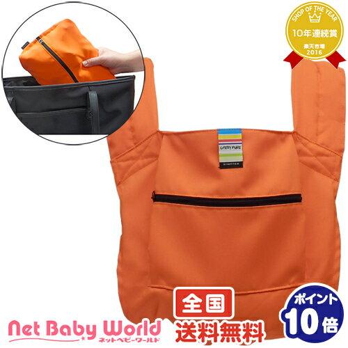送料無料 キャリフリー ポケッタブルキャリー オレンジ 日本エイテックス EIGHTEX 抱っこひも・スリング 抱っこひも