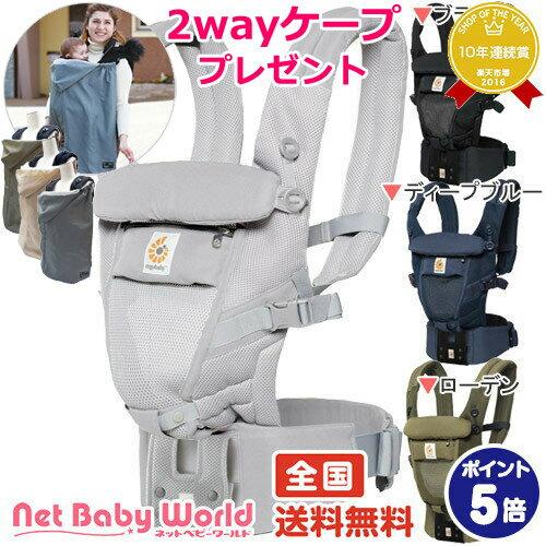 さらにポイント9倍 2wayケーププレゼント エルゴ 抱っこ紐 アダプト クールエア メッシュ ADAPT 【日本正規品保証付】 エルゴベビー ergobaby スリング 抱っこひも 送料無料