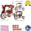 ★送料無料★ イーモトライシクル #02 iimo tricycle mimi のりもの 折りたたみ 三輪車 エムアンドエム M&M 遊具・の…