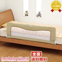 送料無料 NEWベッドフェンス123 (ベージュ) 日本育児 Nihonikujiベッドガード後継機種 ベビー ベッド 寝具 安全 転落防止