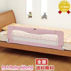 送料無料 NEWベッドフェンス123 (ピンクドット) 日本育児 Nihonikujiベッドガード後継機種 ベビー ベッド 寝具 安全 転落防止