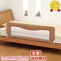 送料無料 NEWベッドフェンス123 (モカ) 日本育児 Nihonikujiベッドガード後継機種 ベビー ベッド 寝具 安全 転落防止