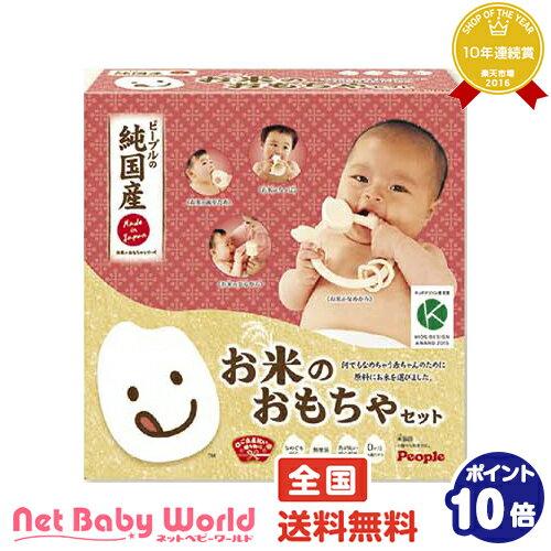 お米のおもちゃセット ピープル People おもちゃ・遊具・ベビージム・メリー 木製玩具