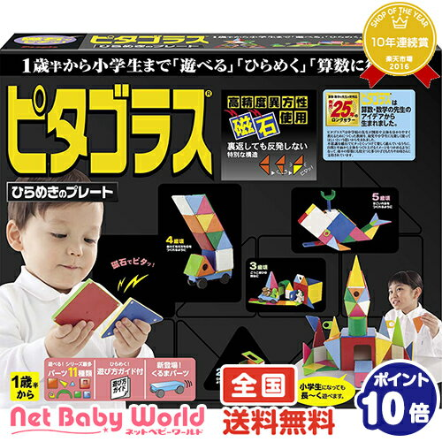 送料無料 ピタゴラス ひらめきのプレート ピープル People おもちゃ・遊具・ベビージム・メリー 知育玩具
