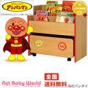 【さらにポイント5倍】送料無料 アンパンマン おもちゃもしまえる絵本ラック APM-7075BS【当店のみ限定販売】 バンダ…