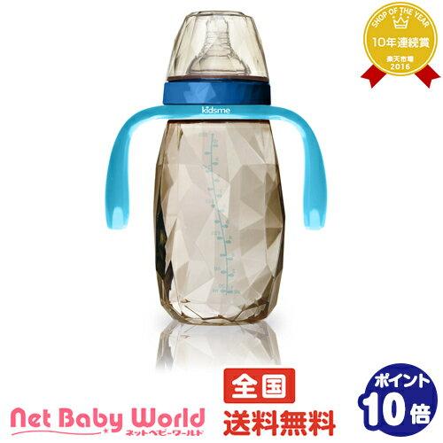 送料無料 キッズミー ダイヤモンドボトル 300ml ハンドル付 300ml アクアマリン PPSU製 哺乳瓶 kidsme 300ミリ Swimava 室内・セーフティーグッズ ベビー食器