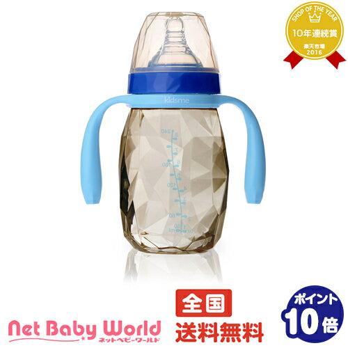 キッズミー ダイヤモンドボトル 240ml ハンドル付 240ml アクアマリン PPSU製 哺乳瓶 kidsme 240ミリ Swimava 室内・セーフティーグッズ ベビー食器