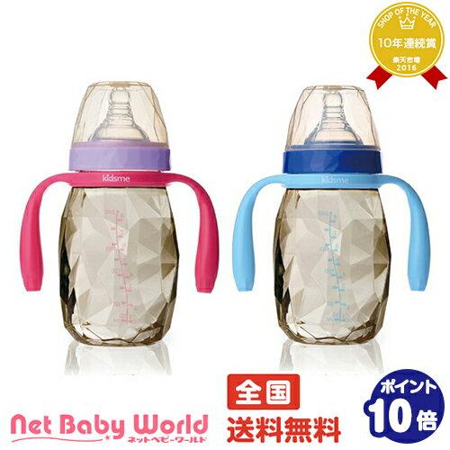 さらにポイント5倍 キッズミー ダイヤモンドボトル 240ml ハンドル付 240ml PPSU製 哺乳瓶 kidsme 240ミリ Swimava 室内・セーフティーグッズ ベビー食器