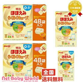 明治ほほえみ らくらくキューブ 48 特別パック 景品付 明治 meiji らくらくミルク 粉ミルク