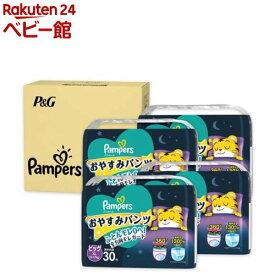 パンパースおやすみパンツ ビッグ(30枚*4個)【パンパース】