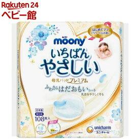ムーニー 母乳パッド プレミアム 108枚(8個セット)【yb00】【yb10】【ムーニー】