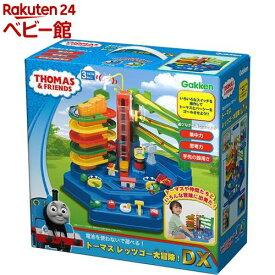 トーマス レッツゴー大冒険DX(1個)【学研】[おもちゃ 知育玩具]