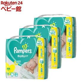 ※まとめ買い不可※ パンパース テープ ウルトラジャンボ 新生児(114枚*3P)【2shnbw】【パンパース】[紙おむつ]