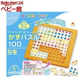 ぴったりしきつめ かずパズル100(1個)【くもん出版】[おもちゃ 遊具 知育玩具]