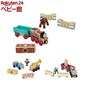 木製レールシリーズ 車両と貨車のセット(1台)【きかんしゃトーマス】[おもちゃ 遊具]