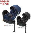 フラディア グロウISOFIX 360 セーフティー 新生児 回転式(1台)【アップリカ(Aprica)】[ジュニアシート チャイルドシ…