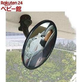 ベビーミラー ブラック(1個)【赤ん坊カンパニー】[ジュニアシート チャイルドシートオプション]