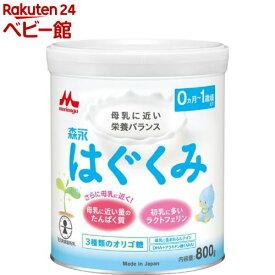 森永 はぐくみ 大缶(800g*8缶)【はぐくみ】[粉ミルク]