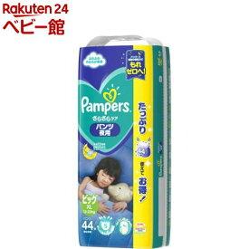 パンパース さらさらパンツ夜用 ビックXL(44枚*3個)【パンパース】[おむつ トイレ ケアグッズ おむつ用品]