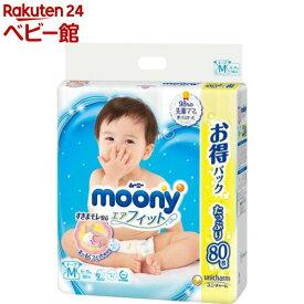 ムーニー エアフィット テープ M(80枚*4個)【ムーニー】