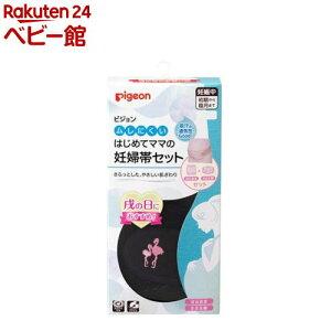 ムレにくいはじめてママの妊婦帯セット LLL ブラック R(1個)【ピジョン】