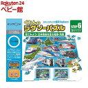 くもんのジグソーパズル STEP6 見てみよう!日本各地を走る電車・列車(1個)【くもん出版】[おもちゃ 遊具 知育玩具]