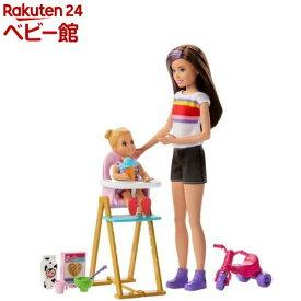 バービー スキッパ—のベビーシッターおしょくじセット GHV87(1セット)【バービー人形(Barbie)】