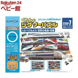 くもんのジグソーパズル STEP7 くらべてみよう!世界の電車・列車(1個)【くもん出版】[おもちゃ 遊具 知育玩具]