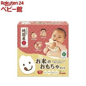 お米のおもちゃセット(1個)【People(ピープル)】