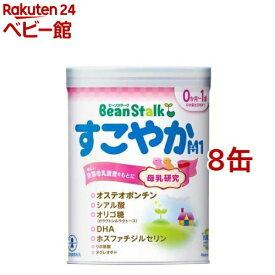 ビーンスターク すこやかM1 大缶(800g*8缶セット)【ビーンスターク】