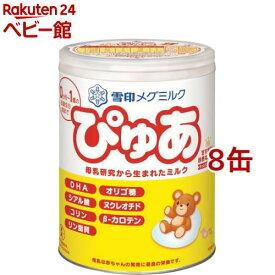 雪印メグミルク ぴゅあ 大缶(820g*8缶セット)【ぴゅあ】