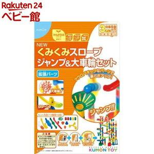 くみくみスロープ ジャンプ&大車輪セット(1個)【くもん出版】[おもちゃ 遊具 知育玩具]
