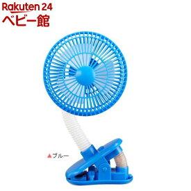 おでかけ扇風機 ストローラーファン ブルー(1個)【日本育児】[ベビーカー バギー オプション]