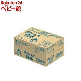 和光堂 ベビーのじかん 赤ちゃんの純水(0ヶ月頃〜)(500ml*24本セット)【和光堂】