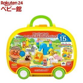 アンパンマンとわくわくどうぶつブロックバッグ(1個)【バンダイ】[おもちゃ 遊具 ブロック]