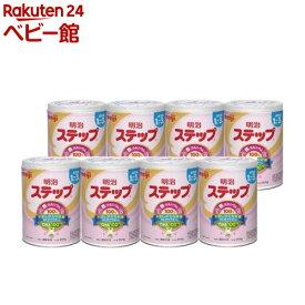 明治 ステップ 大缶(800g*8缶)【明治ステップ】[粉ミルク]
