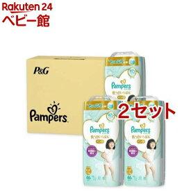 パンパース 肌へのいちばん パンツ ビッグ 46枚(3個入*2セット)【パンパース 肌へのいちばん】