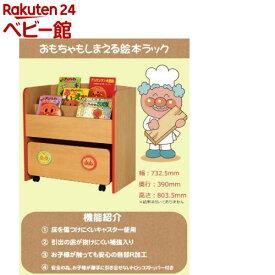 アンパンマン おもちゃもしまえる絵本ラック APM-7075BS(1個)【白井産業】