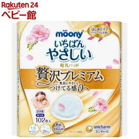 ムーニー 母乳パッド 贅沢プレミアム 102枚(8個セット)【ムーニー】[マタニティ ママグッズ]