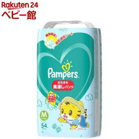 パンパース さらさら風通しパンツ M(54枚*4個)【パンパース】