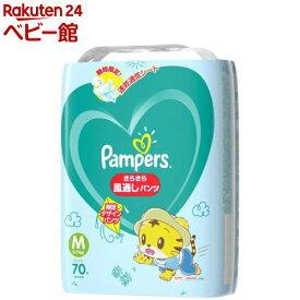 パンパース さらさら風通しパンツ M 70枚(3個セット)【パンパース】