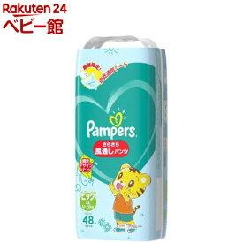 パンパース さらさら風通しパンツ ビッグ 48枚(3個セット)【パンパース】
