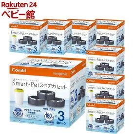 スマートポイ専用スペアカセット(3個入*8箱セット)【コンビ】