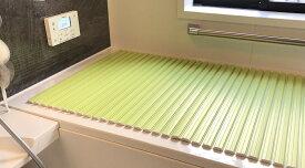 風呂ふた フレッシュ風呂フタ ビタミンカラー 75×120cm グリーン 日本製