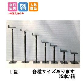 鋼製束 19-27(L型)25本入床束 床高調整 高強 高耐食 カチオン電着塗装