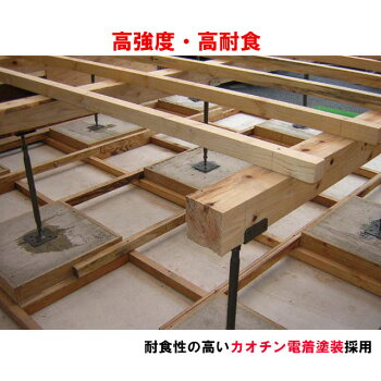 鋼製束31-45(L型)【25本入/代引不可】床束床高調整高強高耐食カチオン電着塗装